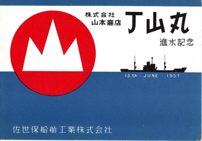 日本船舶海洋工学会デジタル造船資料館担当:造船資料保存委員会進水・命名・竣工記念絵葉書