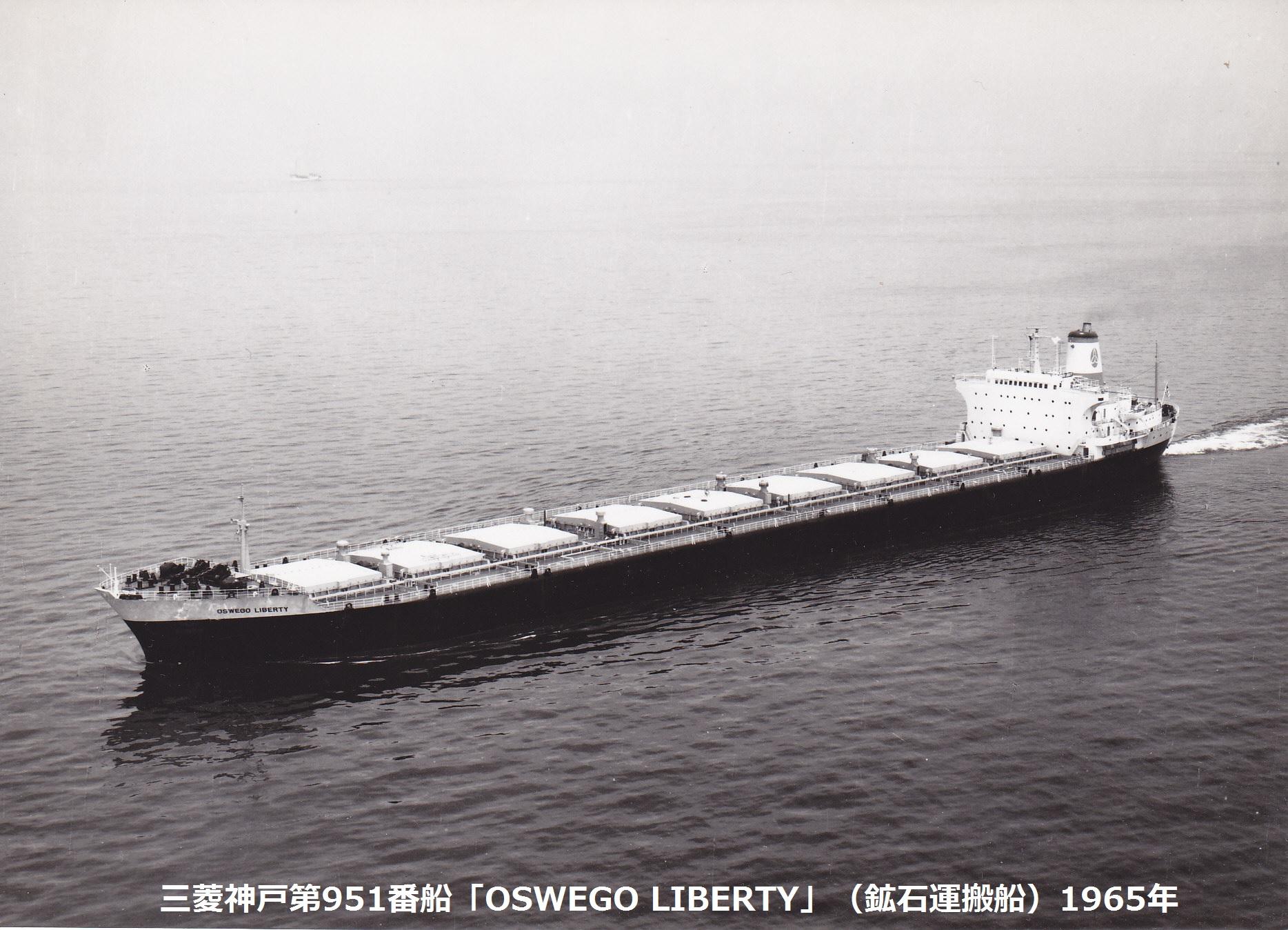 三菱神戸建造船完成写真(その3)   デジタル造船資料館